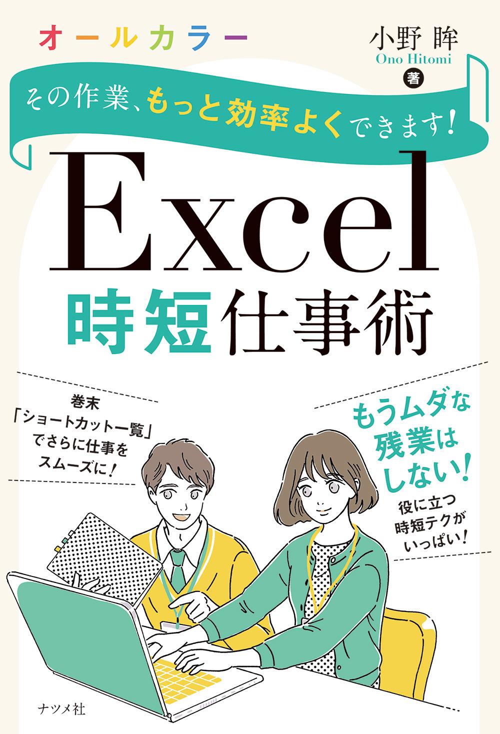 その作業、もっと効率よくできます!Excel時短仕事術