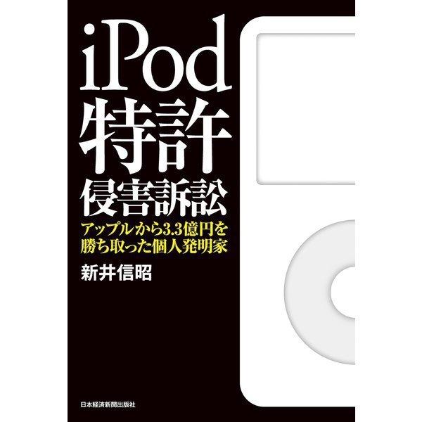 iPod特許侵害訴訟ーアップルから3.3億円を勝ち取った個人発明家